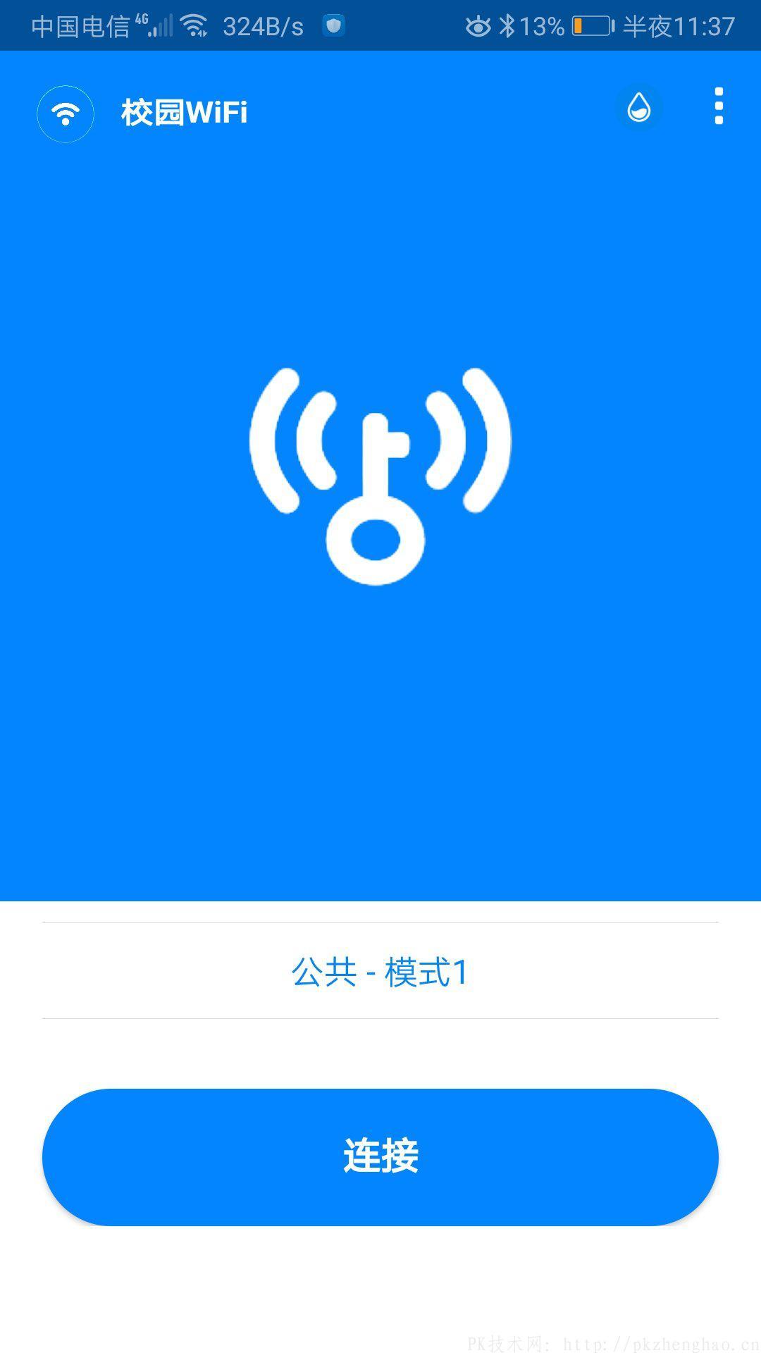 破解校园网认证网页-安卓校园WiFi-v1.1