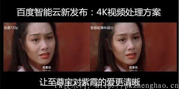 4K视频处理新方案:百度发布一键将540P视频转码为4K高清